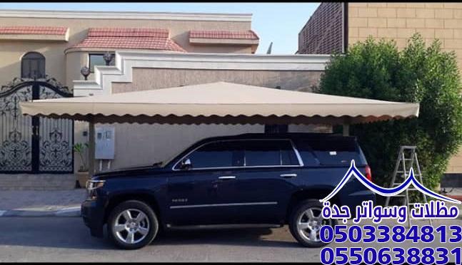 تركيب مظلات سيارات جدة مظلات مواقف سيارات بأسعار رخيصة